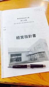 38期 経営指針発表会