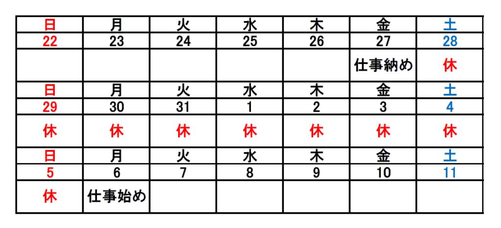 山栄工業 年末カレンダー