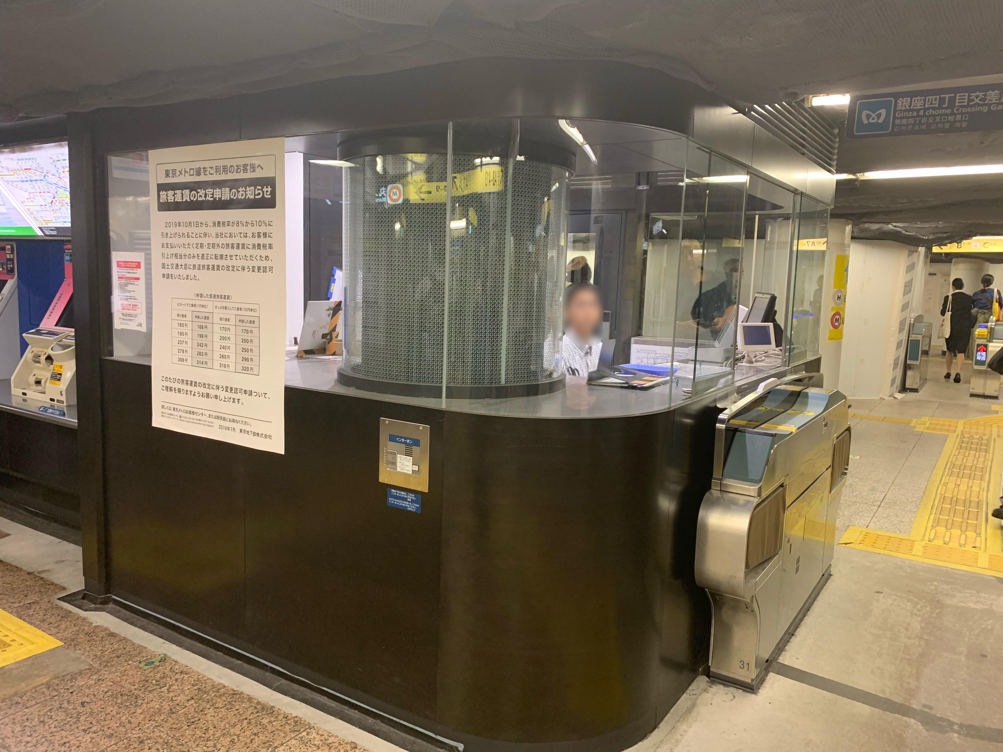 東京メトロ 銀座線改札インフォメーションカウンター